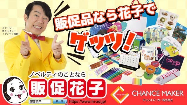 バナ【チャンスメーカー】バナーー01