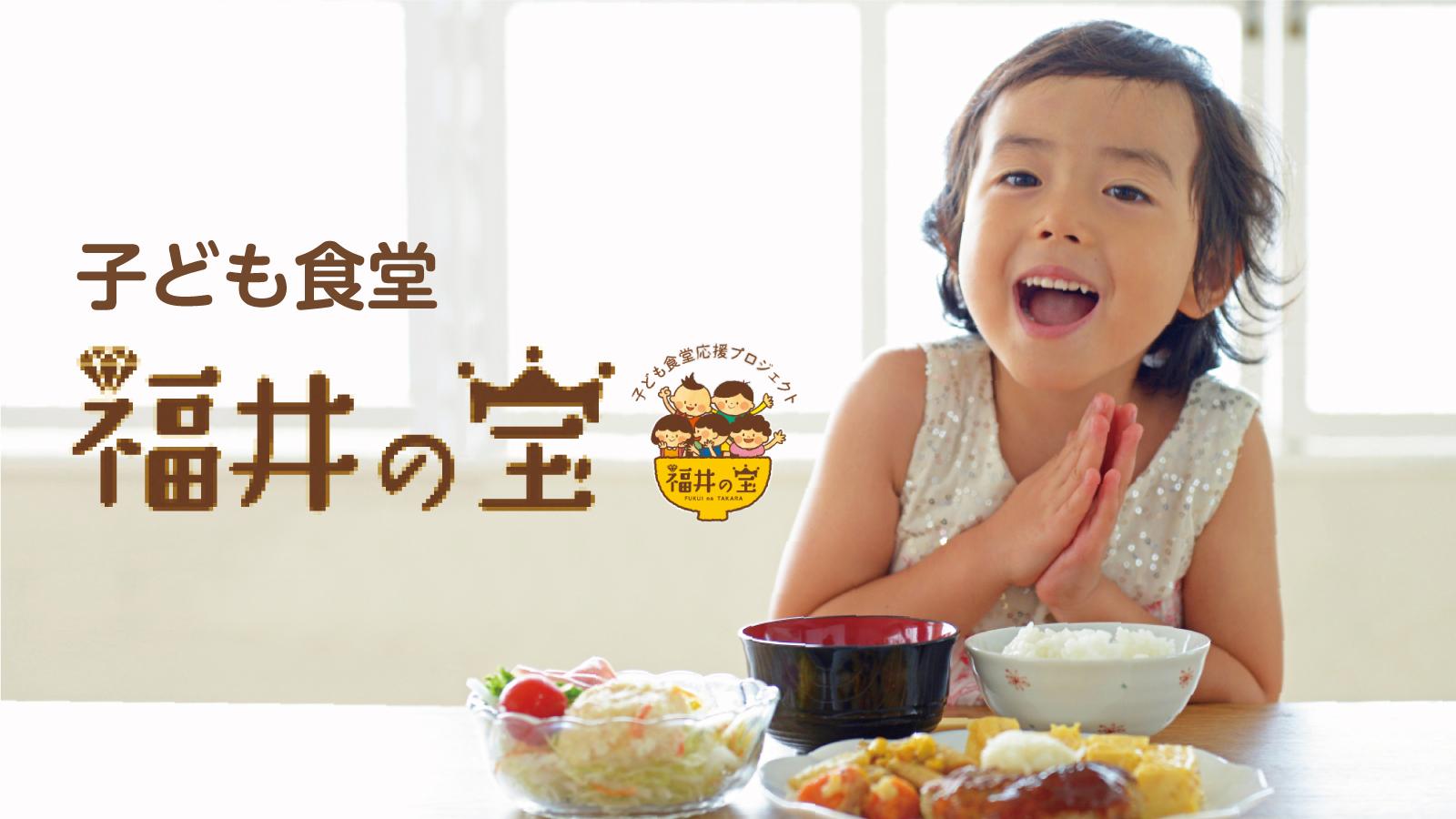 バナ【こども食堂】バナーー01