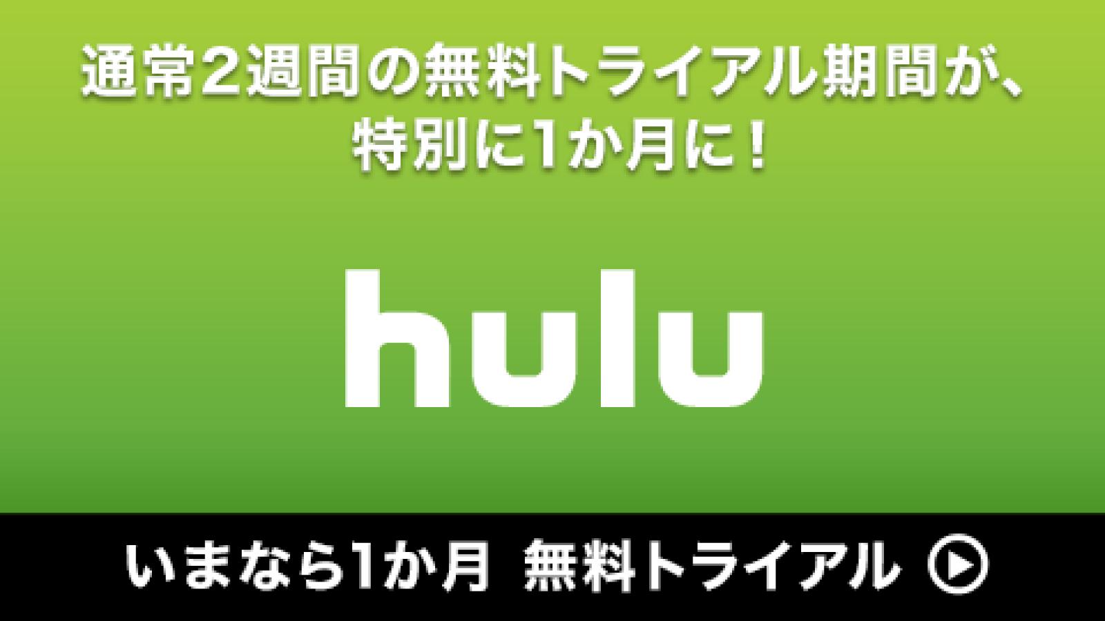 バナ【hulu】バナーー01