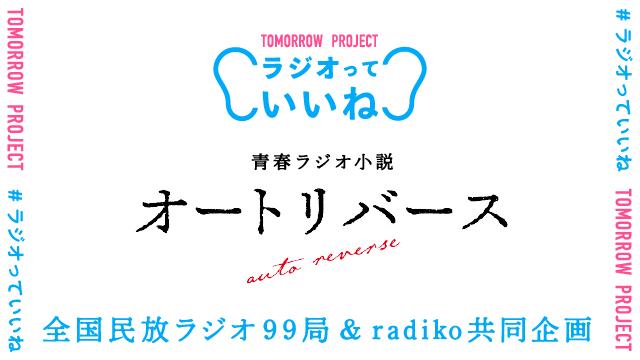 バナTOMORROW PROJECT「ラジオっていいね」ー01