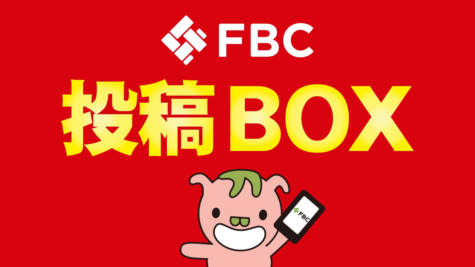 バナ【FBC 視聴者投稿】バナーー01