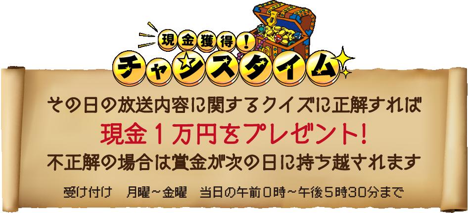 その日の放送内容に関するクイズに正解すれば現金1万円をプレゼント!