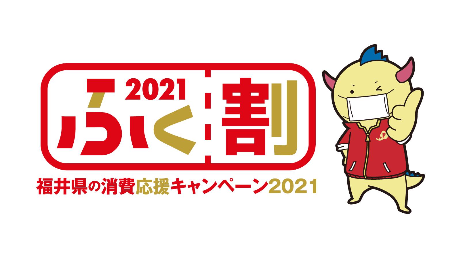 ふく割2021