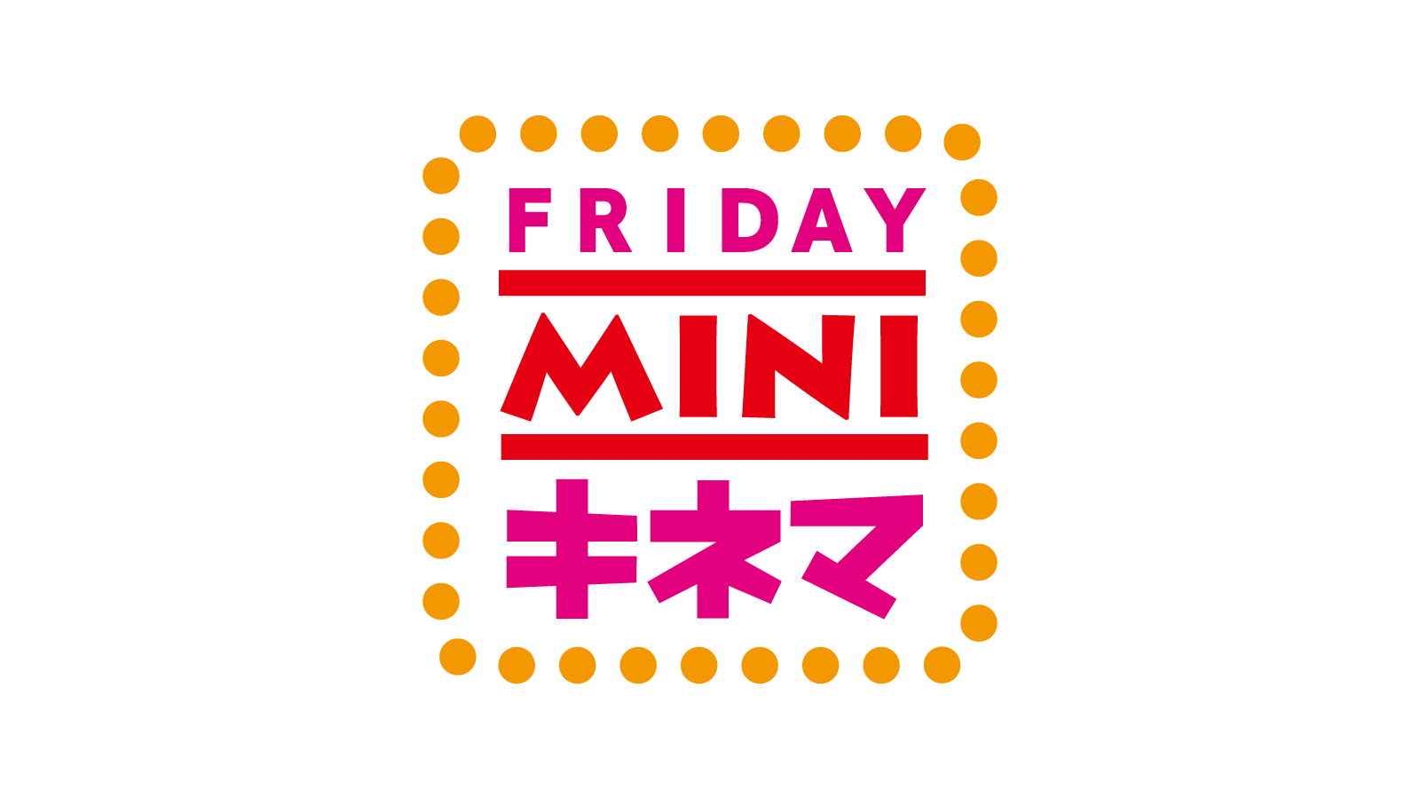 FRIDAY MINIキネマ