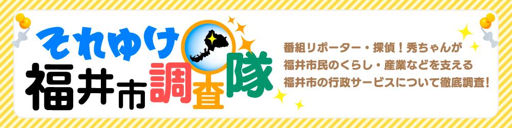 それゆけ福井市調査隊