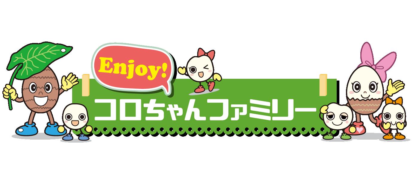 Enjoy!コロちゃんファミリー