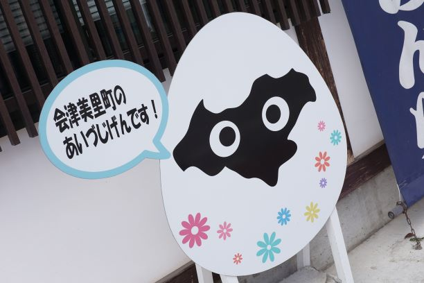 あいづじげん 会津美里町のキャラクター。