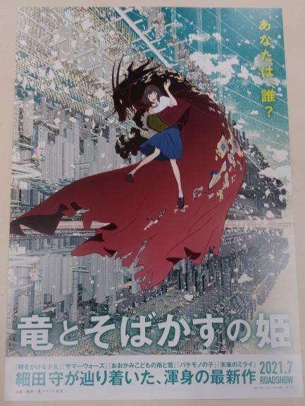 映画『竜とそばかすの姫』を観に行った。
