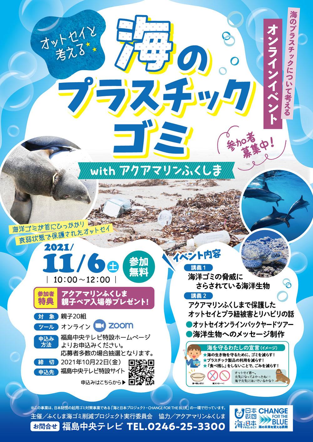 オットセイと考える海のプラスチックゴミ with アクアマリンふくしま