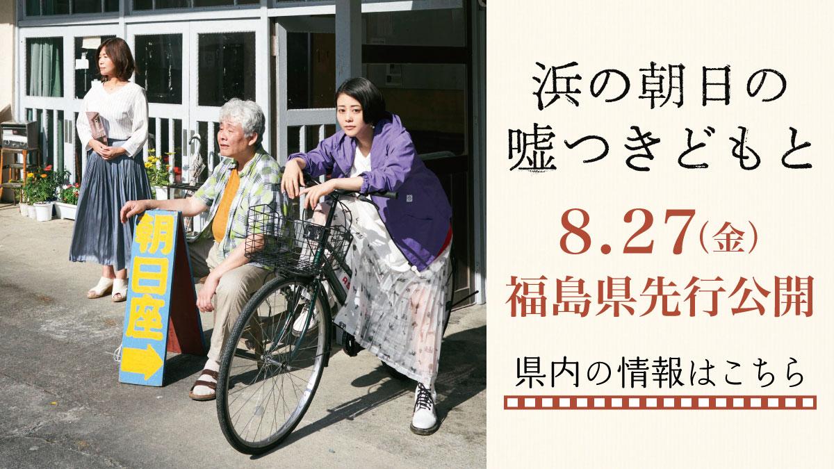 映画「浜の朝日の嘘つきどもと」福島県キャンペーン