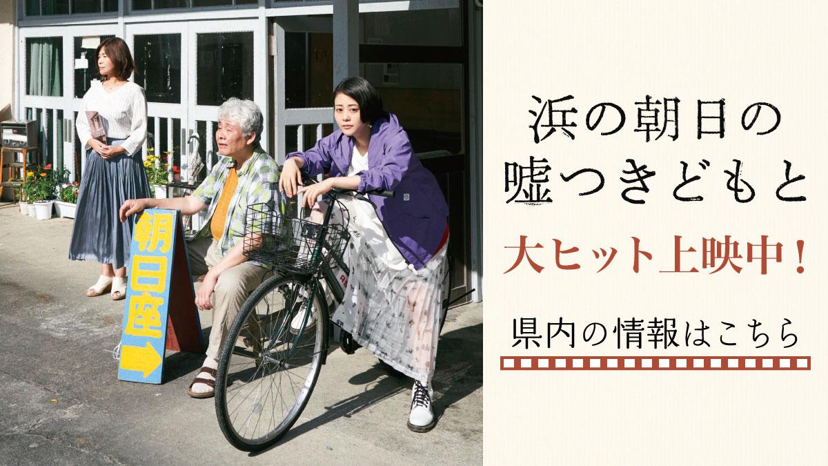 映画「浜の朝日の嘘つきどもと」福島県キャンペーンページ