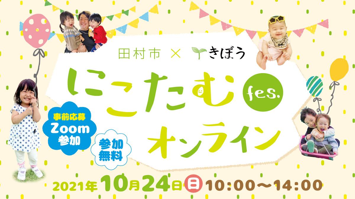 【参加無料】田村市×きぼう にこたむ fes. オンライン