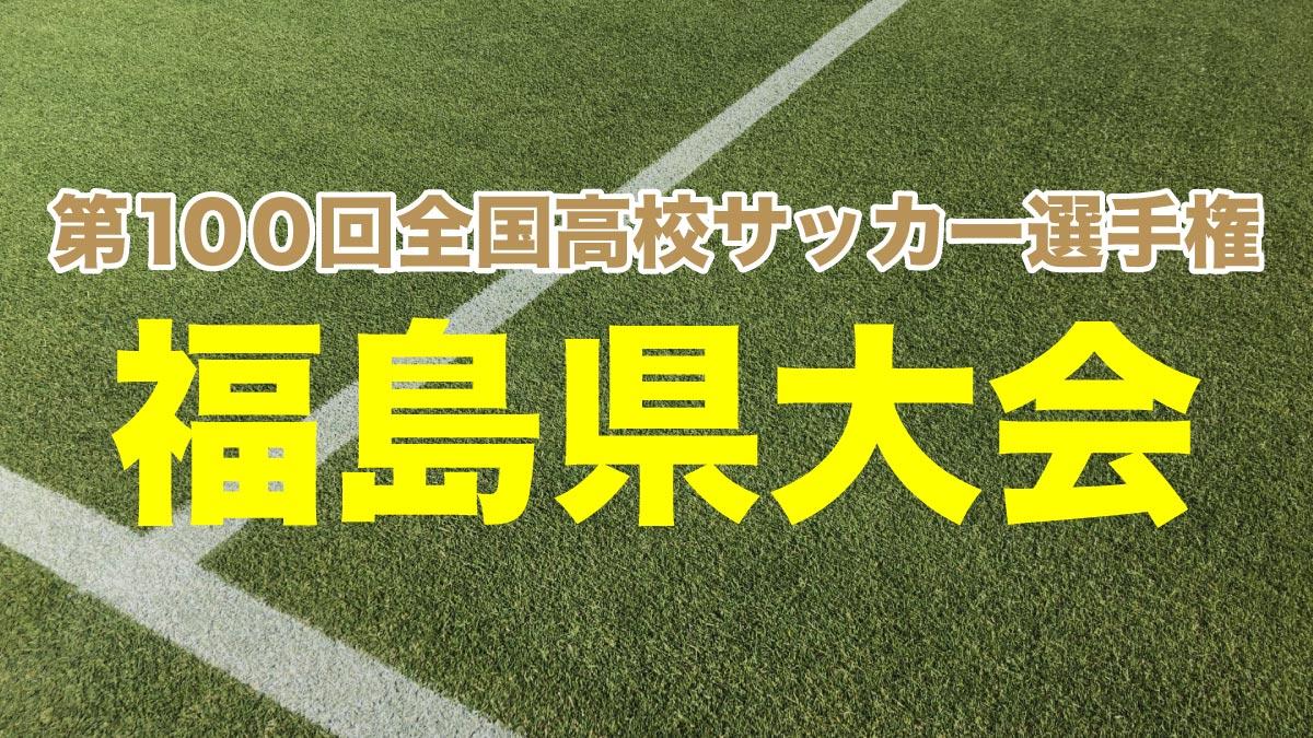 第100回全国高校サッカー選手権 福島県大会