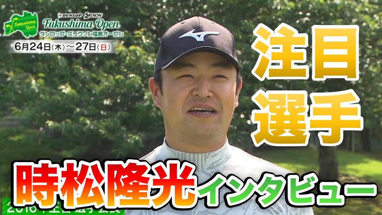 注目選手!2016年王者・選手会長 時松隆光プロインタビュー/ダンロップ・スリクソン福島オープン