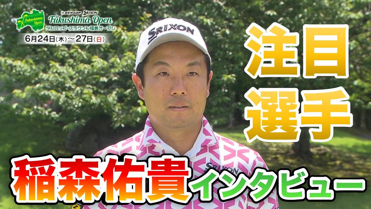 注目選手!稲森佑貴プロインタビュー/ダンロップ・スリクソン福島オープン