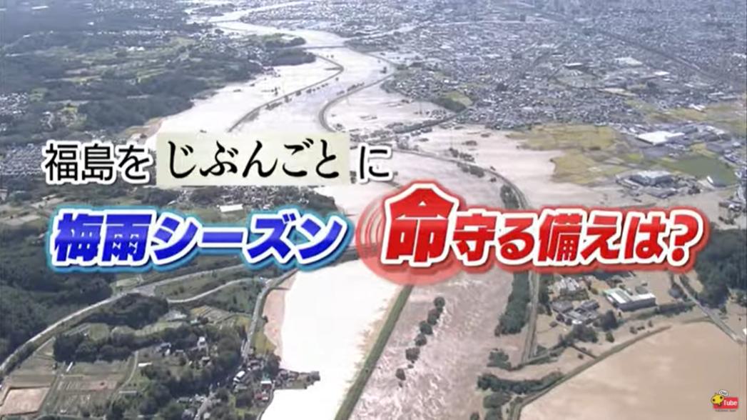 全国で豪雨災害が相次ぐ中、命を守る備えとは?災害時にとるべき行動は? 東日本台風の浸水被害経験者と一緒に考える