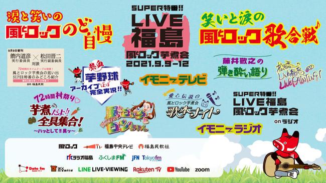 音楽イベント「SUPER特番!! LIVE福島 風とロック芋煮会」を開催!今年はテレビ・新聞・ラジオ・インターネットで大展開!生放送・生配信でつなぐ72時間! #PR