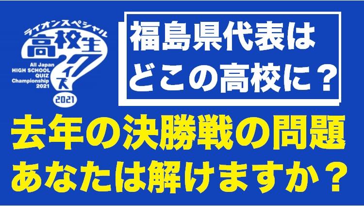 間もなく開幕!「全国高校生クイズ選手権」今年はどこの高校が福島県代表に?エントリー募集中!あなたも去年の決勝戦の問題にチャレンジしてみよう! #PR