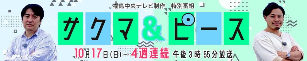福島中央テレビ制作 特別番組「サクマ&ピース」