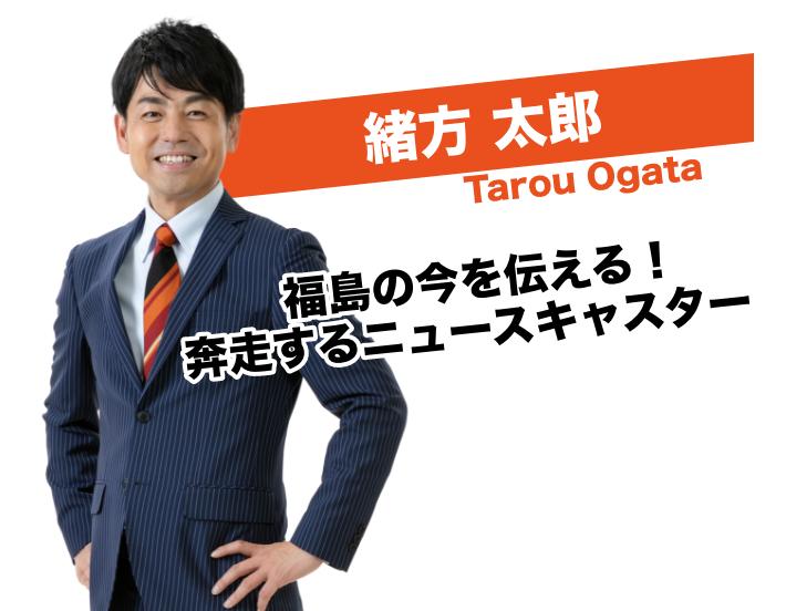 緒方 太郎