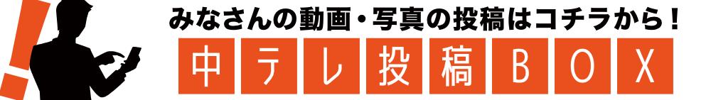 中テレ投稿BOX