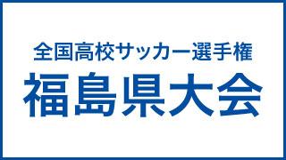 全国高校サッカー選手権大会 福島県大会