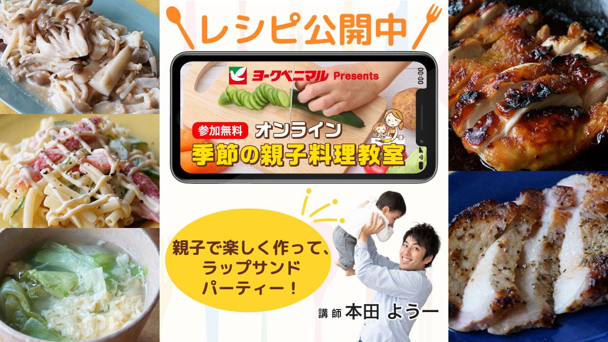 【レシピ公開中】ヨークベニマルpresents 季節のオンライン親子料理教室