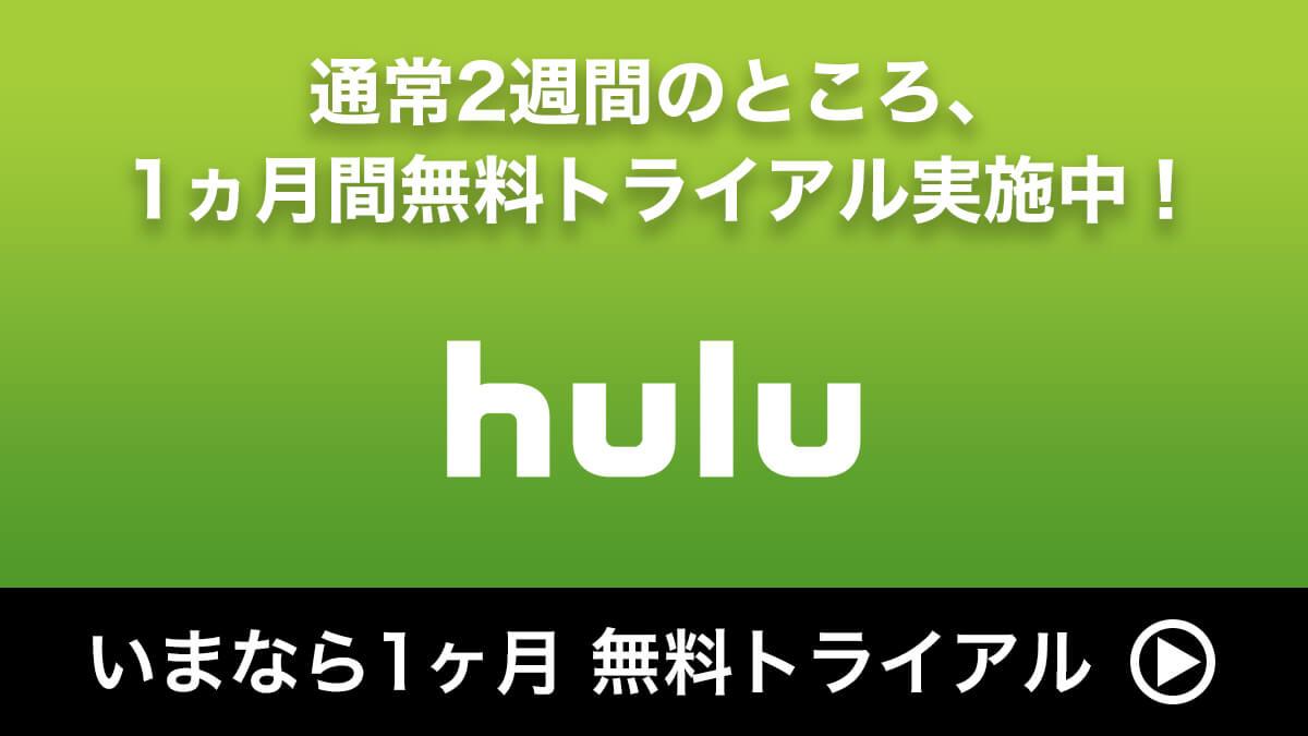 hulu<br>1ヶ月無料トライアル実施中