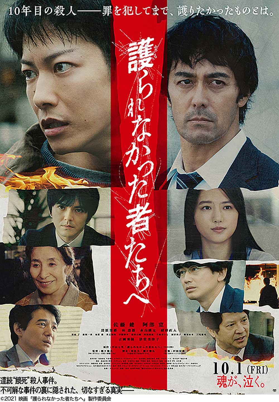 中テレ特別映画鑑賞券プレゼント「護られなかった者たちへ」