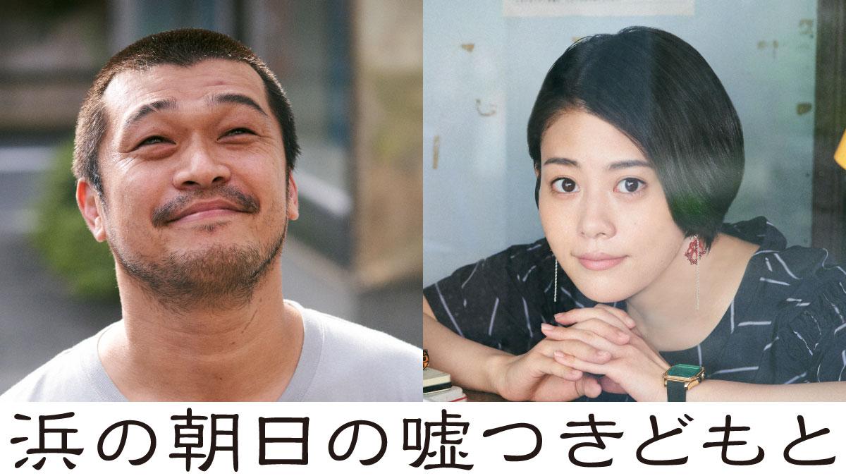 福島中央テレビ50周年記念オリジナルドラマ「浜の朝日の嘘つきどもと」