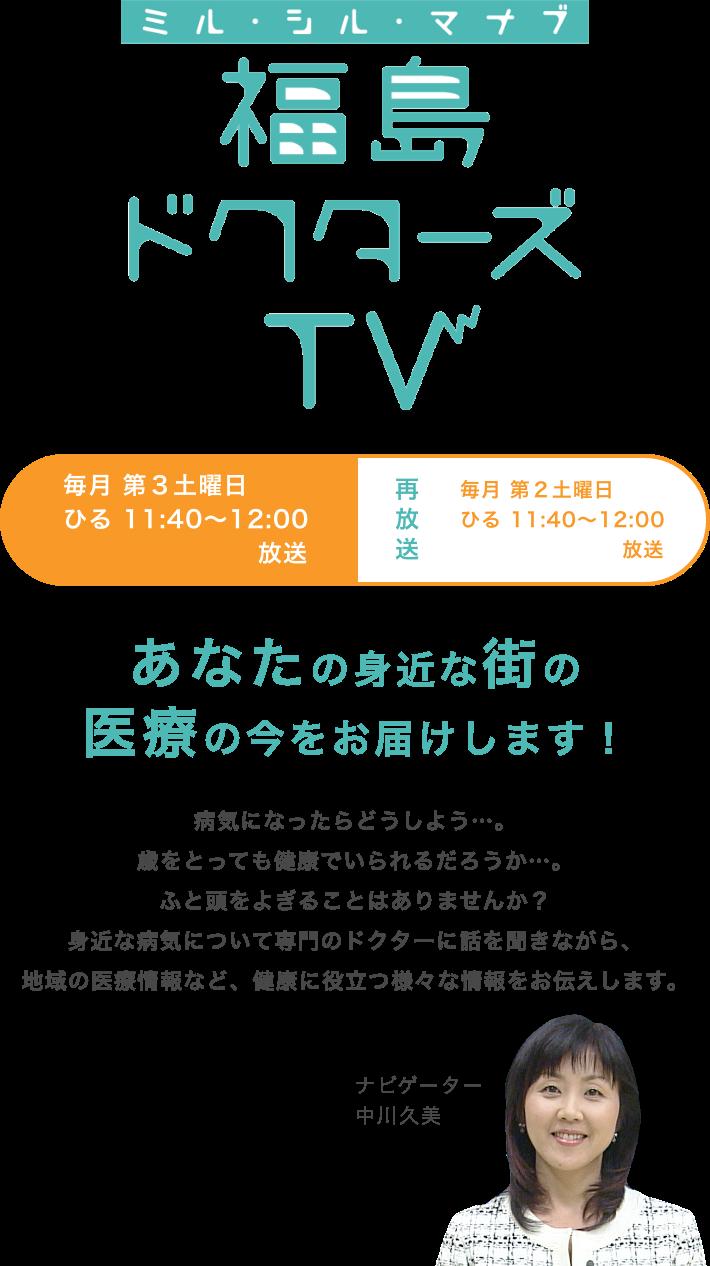 福島ドクターズTV
