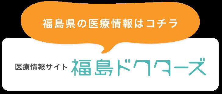 医療情報サイト福島ドクターズ