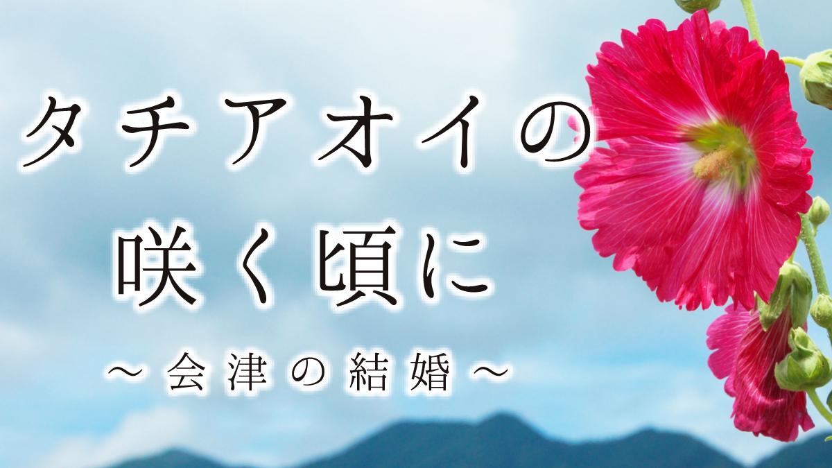 タチアオイの咲く頃に〜会津の結婚〜