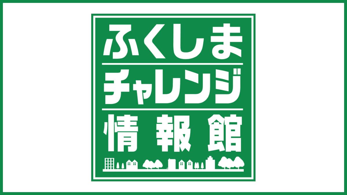 ふくしまチャレンジ情報館