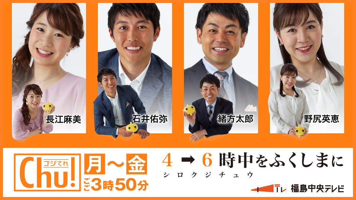 情報ワイド番組 ゴジてれ Chu!