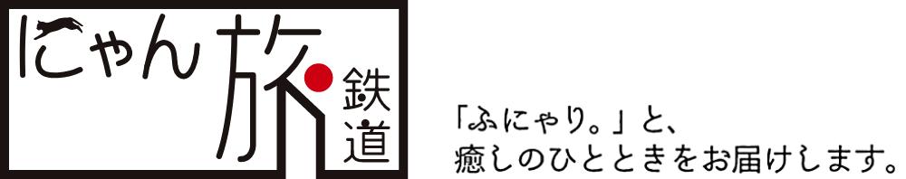 にゃん旅鉄道