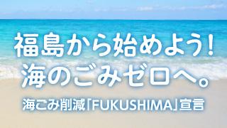 福島から始めよう!海のごみゼロへ