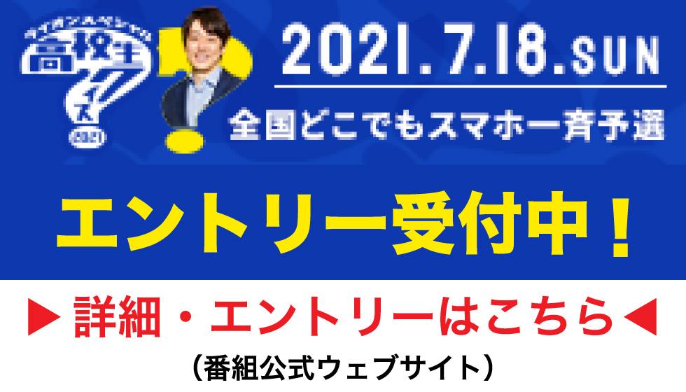 ライオンスペシャル 第41回 全国高等学校クイズ選手権 エントリー受付中!