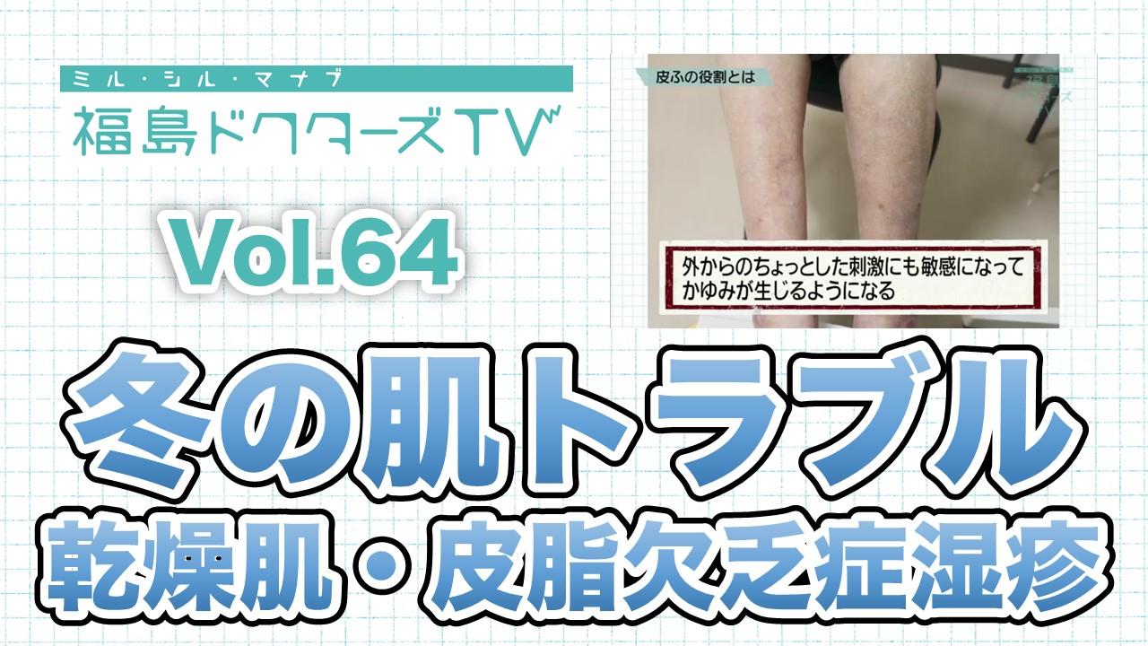 冬の肌トラブル~乾燥肌・皮脂欠乏性湿疹~