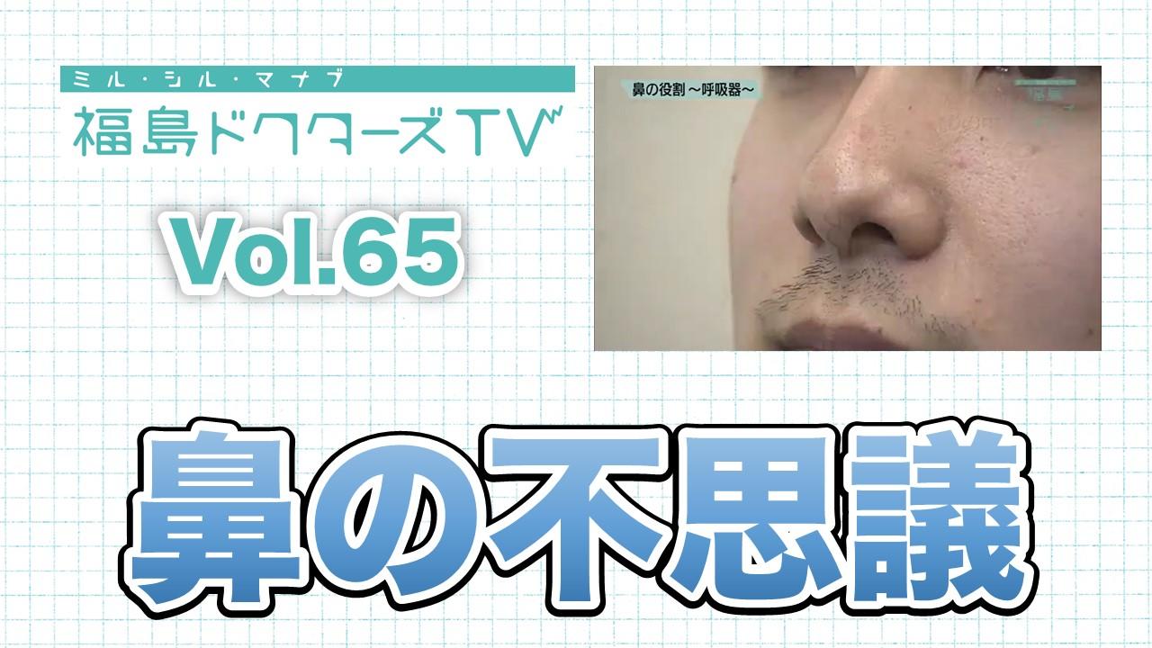 鼻の不思議