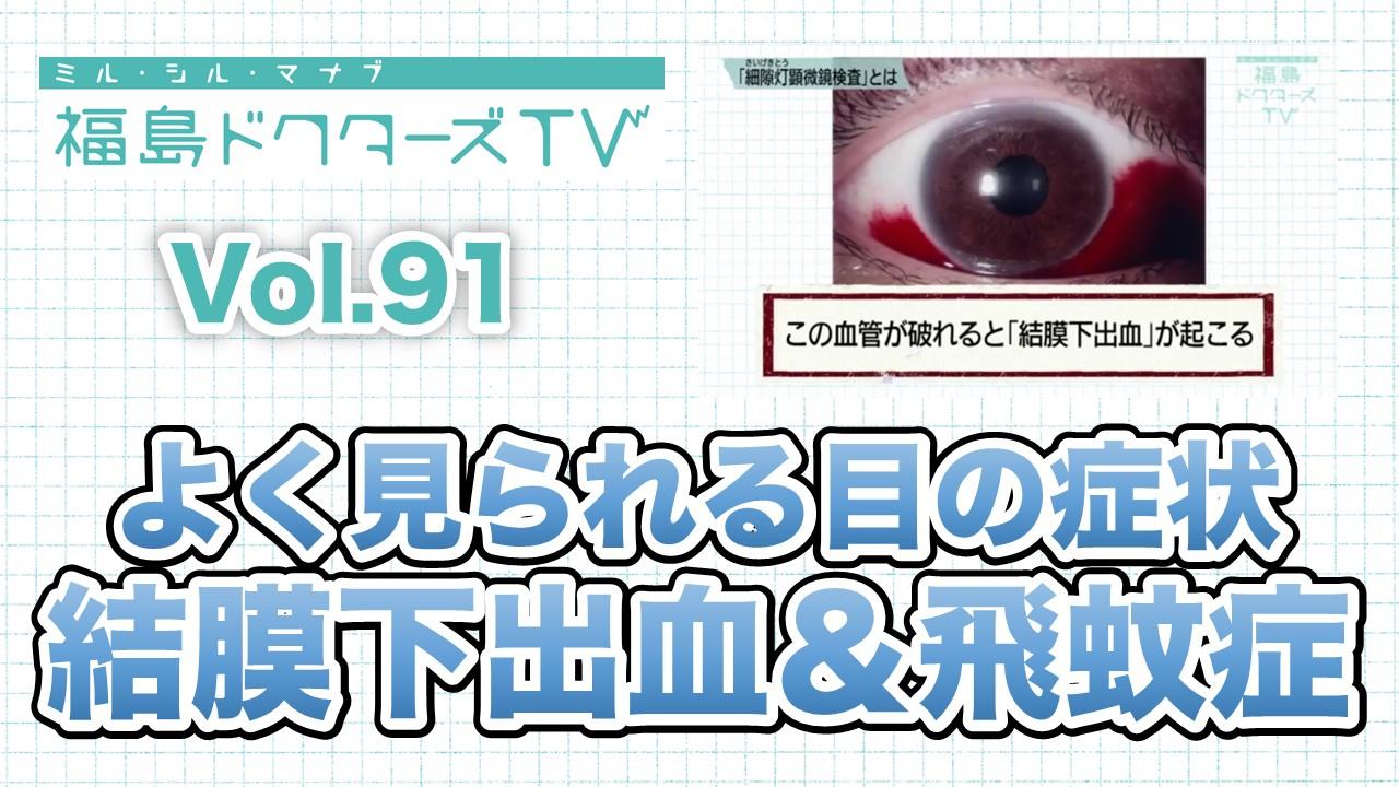 よく見られる目の症状~結膜下出血&飛蚊症~