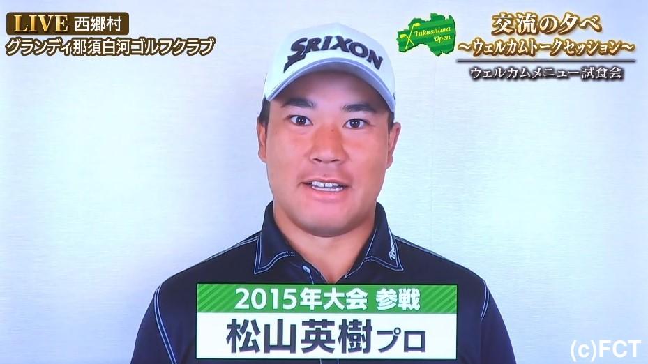 マスターズ優勝の松山英樹選手からメッセージ「少しでも東北の力になれるように頑張りたい」 ダンロップ・スリクソン福島オープン