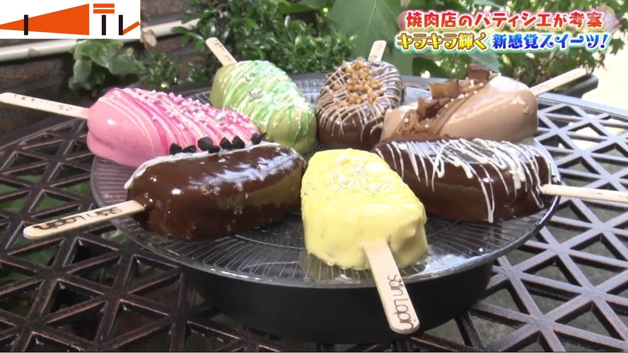 焼肉店の店主が作ったまるでアイスキャンディーのような新感覚スイーツ!「焼肉よらく」の秘密に迫る