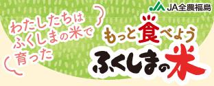 もっと食べよう!ふくしまの米キャンペーン