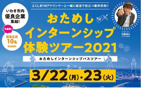 おためしインターンシップ体験ツアー2021