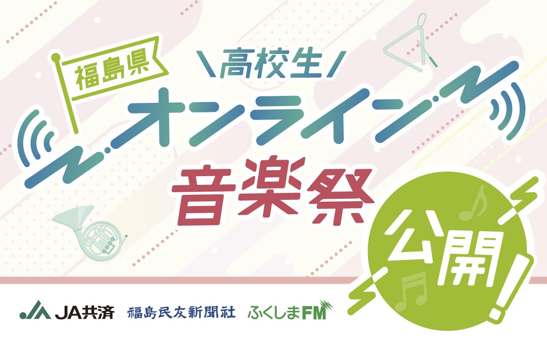 高校生オンライン音楽祭 公開中!
