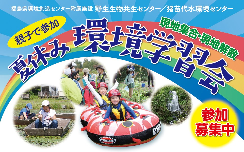 親子で参加『夏休み環境学習会』開催!