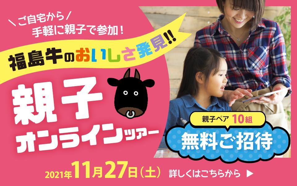 福島牛のおいしさ発見!!親子オンラインツアー