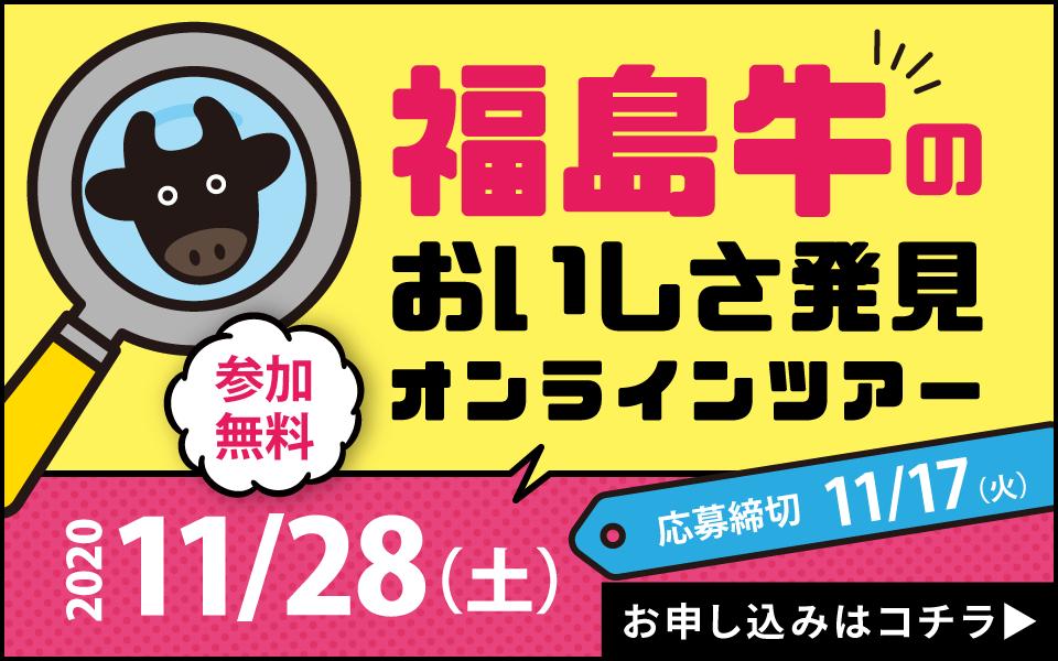 福島牛のおいしさ発見オンラインツアー