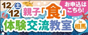 食べておいしい!!学んでうれしい!!!親子「食」体験交流教室in相馬